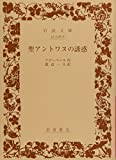 聖アントワヌの誘惑 (岩波文庫 赤 538-6)