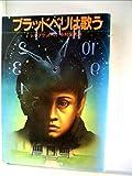 ブラッドベリは歌う (1984年) (サンリオSF文庫)
