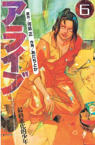 アライブ 最終進化的少年(6) (月刊少年マガジンコミックス)