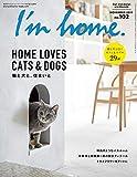 I'm home(アイムホーム) No.102 (2019-09-14) [雑誌]
