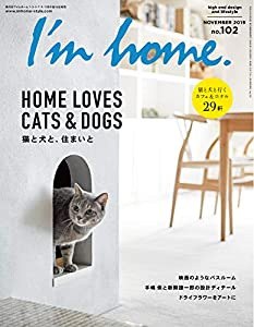 I'm home(アイムホーム) No.102 (2019-09-14) [雑誌]