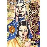 キングダム コミック 1-39巻セット (ヤングジャンプコミックス)