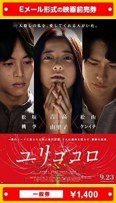 『ユリゴコロ』映画前売券(一般券)(ムビチケEメール送付タイプ)