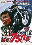 爆発!750cc族[DVD]