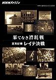 NHKスペシャル 果てなき消耗戦 ~証言記録 レイテ決戦~ [DVD]