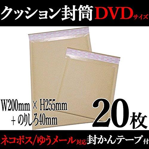クッション封筒 【 DVDサイズ 茶色 20枚 】 KCM-20★ 外寸200×255mm ネコポス クロネコDM便 ゆうメール 対応 少量枚数