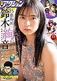 漫画アクション No.5 2020年3/3号 [雑誌]