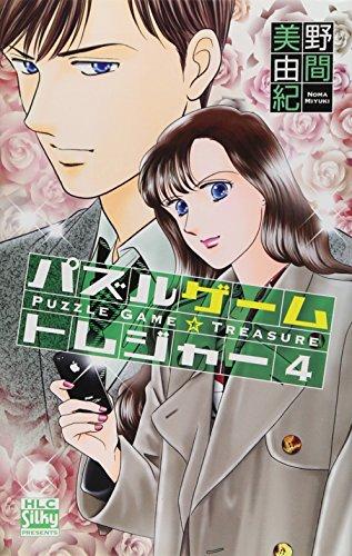 パズルゲーム☆トレジャー 4 (白泉社レディースコミックス)の詳細を見る