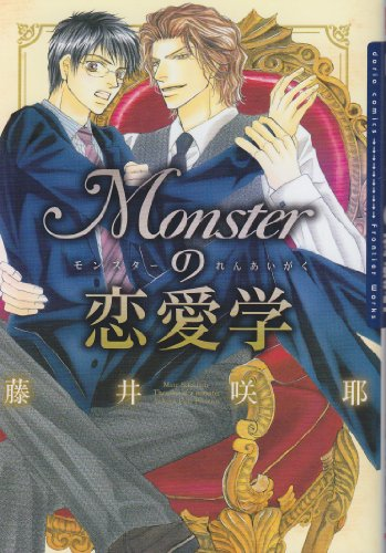 Monsterの恋愛学 (Dariaコミックス)の詳細を見る