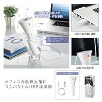 スティック型超音波加湿器(USB接続)