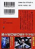 翳りゆく夏 (講談社文庫) 画像