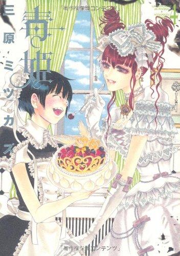 毒姫 4 (眠れぬ夜の奇妙な話コミックス)の詳細を見る