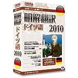 明解翻訳 ドイツ語 2010