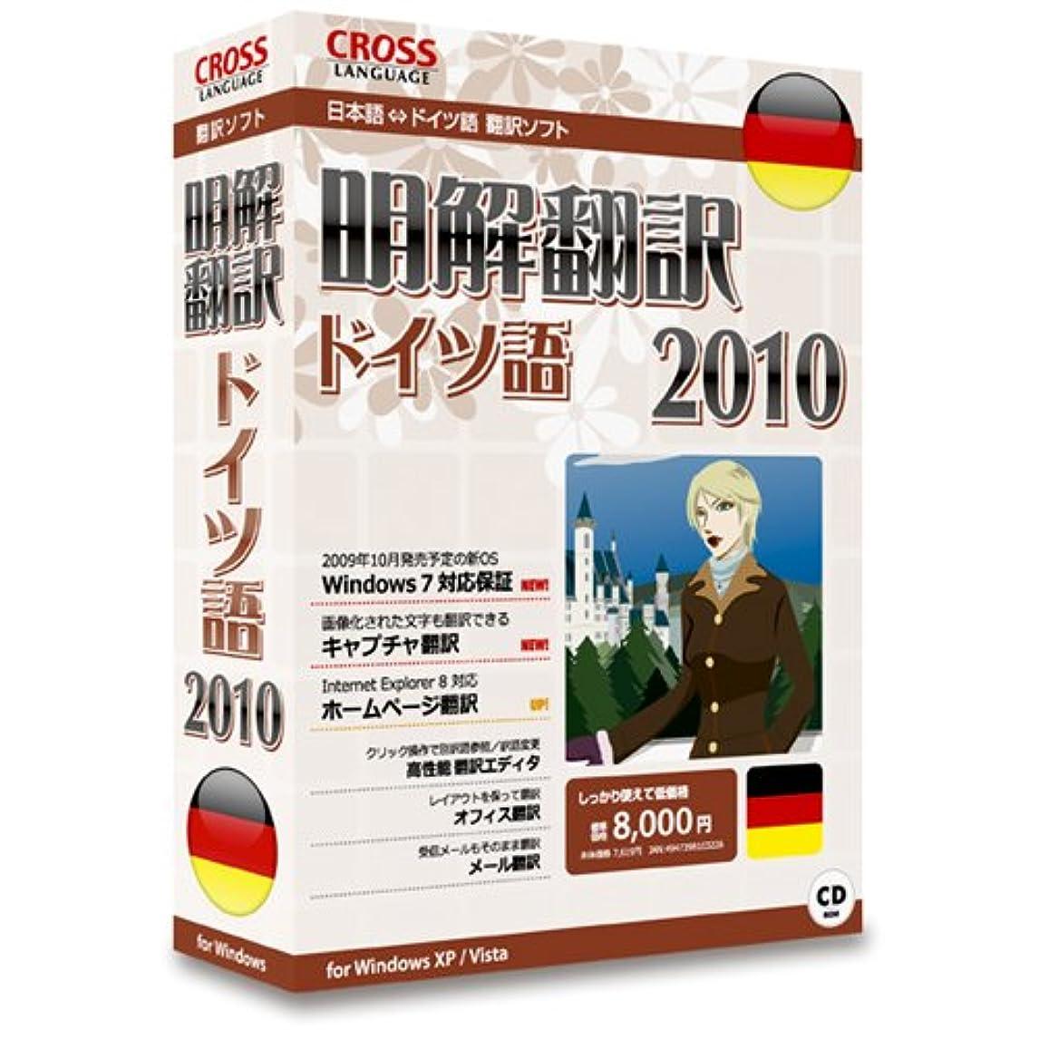 修羅場地域のより平らな明解翻訳 ドイツ語 2010