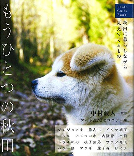 もうひとつの秋田  [Photo Guide Book]〜秋田に暮らしながら見えてくるもの〜