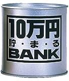 メタルバンク10マンエン シルバー
