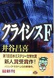 クライシスF (光文社文庫)