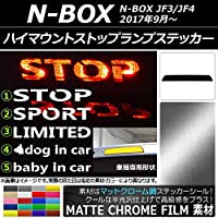AP ハイマウントストップランプステッカー マットクローム調 ホンダ N-BOX JF3/JF4 2017年09月~ オレンジ タイプ5 AP-MTCR3140-OR-T5