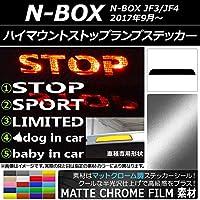 AP ハイマウントストップランプステッカー マットクローム調 ホンダ N-BOX JF3/JF4 2017年09月~ イエロー タイプ2 AP-MTCR3140-YE-T2