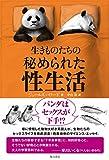 生きものたちの秘められた性生活 (角川学芸出版単行本)