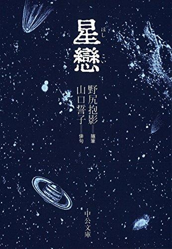 星戀 (中公文庫)
