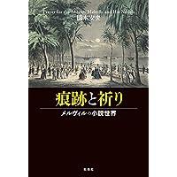 痕跡と祈り: メルヴィルの小説世界 (関西学院大学研究叢書)