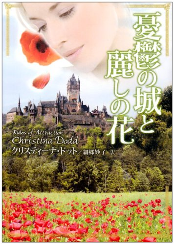 憂鬱の城と麗しの花 (MIRA文庫 CD 1-3)の詳細を見る