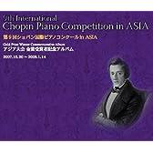 第9回ショパン国際ピアノコンクール in ASIA アジア大会金賞受賞者記念アルバム