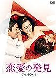恋愛の発見 DVD-BOX2[DVD]