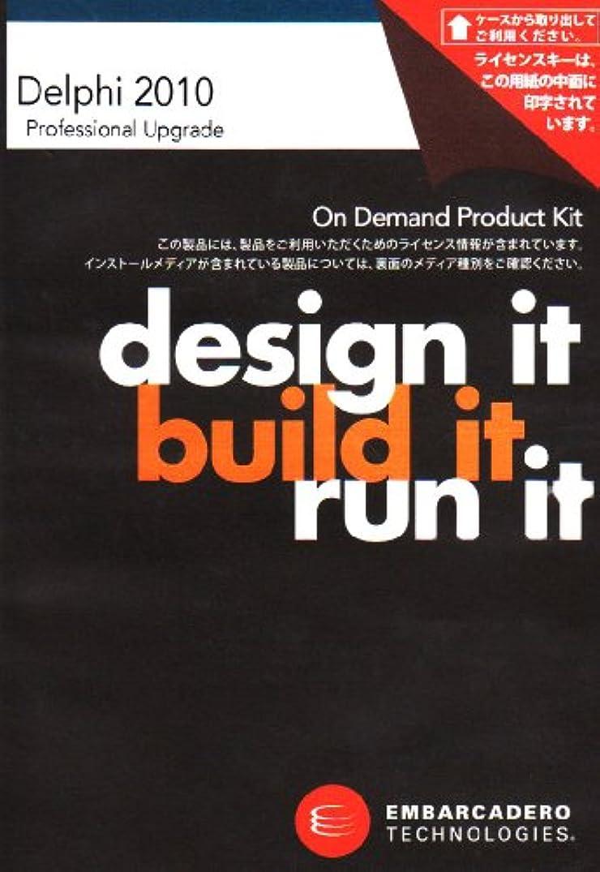 つかむシプリー奨励しますDelphi 2010 Professional バージョンアップ