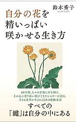 自分の花を精いっぱい咲かせる生き方