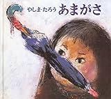あまがさ (世界傑作絵本シリーズ)