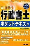 行政書士ポケットテキスト〈平成22年度版〉―一発合格 (行政書士一発合格シリーズ)