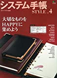 システム手帳Style 4 (エイムック 4484)