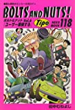 BOLTS AND NUTS! vol.6―愛と勇気のエンスー大河ロマン ユーザー車検する (NEKO MOOK 118)
