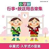 小学校 行事・放送用音楽集 卒業式・入学式の音楽 (商品イメージ)