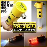 車載用多機能緊急対応ツール エスケープピック 4in1ツール ガラスハンマー/ベルトカッター/懐中電灯/非常灯