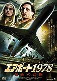 エアポート 1978 運命の決断[DVD]