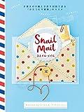 スネイル・メイル 手書きの手紙と手作り封筒で送る「かたつむり郵便」のススメ