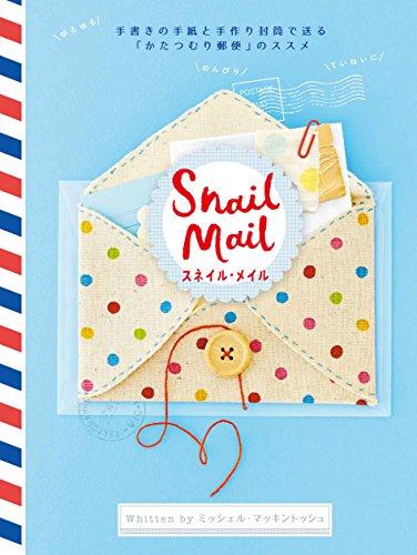スネイル・メイル 手書きの手紙と手作り封筒で送る「かたつむり郵便」のススメの詳細を見る
