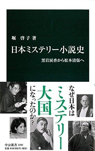 日本ミステリー小説史 - 黒岩涙香から松本清張へ (中公新書 2285)
