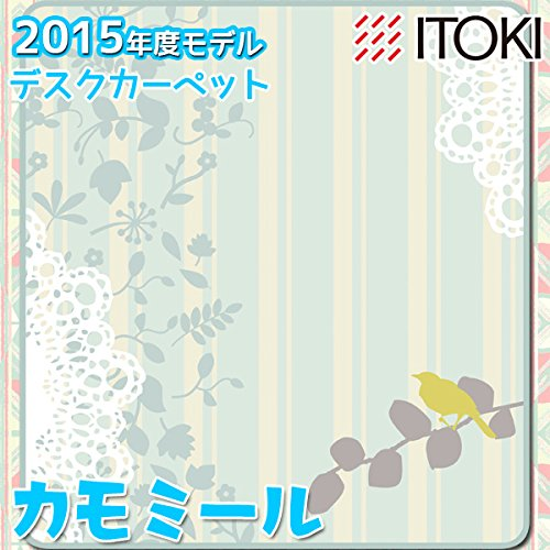 イトーキ デスクカーペット ワイドサイズ カモミール FM-7GR