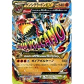 ポケモンカードゲームXY ゲンシグラードンEX(RR)/ ガイアボルケーノ(PMXY5)/シングルカード
