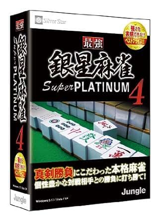 最強銀星麻雀 Super PLATINUM 4