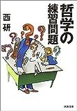 哲学の練習問題 (河出文庫)