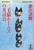 三毛猫ホームズの茶話会 (光文社文庫)