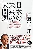 「日本の未来の大問題 少子高齢化、ロボット社会は恐れるに足らず」販売ページヘ