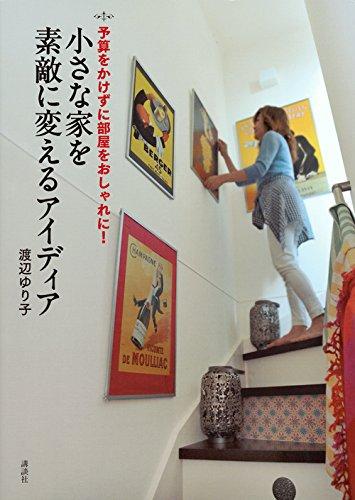 予算をかけずに部屋をおしゃれに! 小さな家を素敵に変えるアイディア (講談社の実用BOOK)の詳細を見る