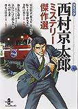 コミック西村京太郎ミステリー傑作選 / 西村 京太郎 のシリーズ情報を見る