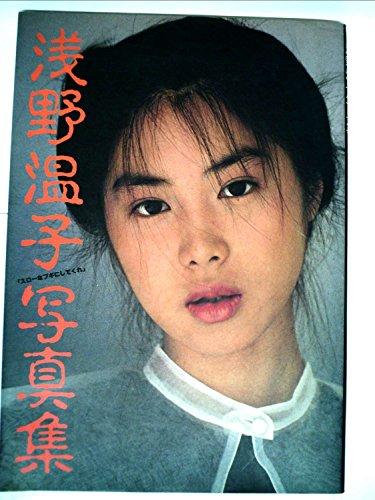 浅野温子写真集 「スローなブギにしてくれ」  (1981年)